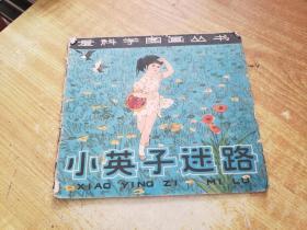 小英子迷路(连环画)(1980年10月一版一印)(别人100元)
