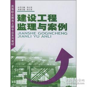 建设工程监理与案例