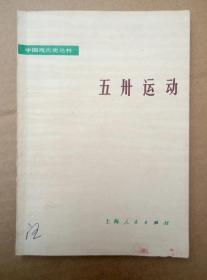 五卅运动(插图本,扉页毛主席语录,1976年一版一印)