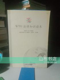 WTO 法律知识读本【一版一印】