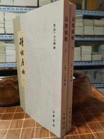 诗经原始 平装 全2册 一版五印