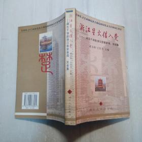 浙江星火借入楚:湖北干部赴浙江挂职新闻、文论集