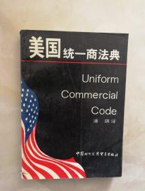 美国统一商法典