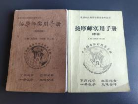 按摩师实用手册 中级、高级技能 两本合售