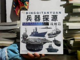 军迷终极藏书·兵器探源:战舰篇