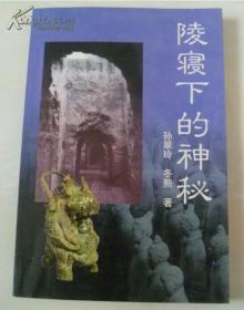 陵寝下的神秘:中国名墓大观