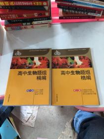 高中生物题组精编(第一,二册)