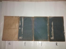 王念慈先生山水画谱(线装4册全)
