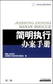 简明执行办案手册 : 第二版