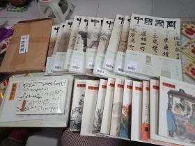 2014年中国书画【第1至11期有副刊】共22本