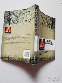 日本获奖推理小说选2