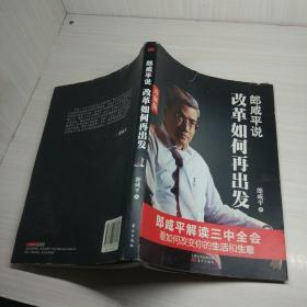 郎咸平说:改革如何再出发(珍藏版)