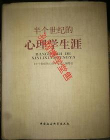 半个世纪的心理学生涯:沈德立论文选粹