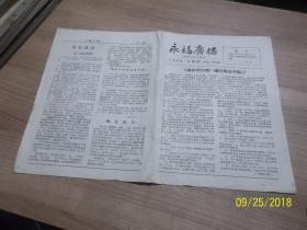 永福广播1965年第四期