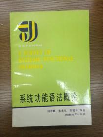 系统功能语法概论