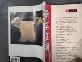 新华文摘 1995 1