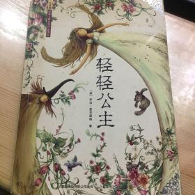 轻轻公主:小书房经典儿童文学作品译丛