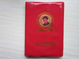 毛主席语录 红皮    ( 新版)