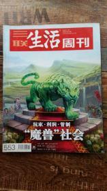 三联生活周刊2009年第43期(回忆母亲凌叔华)