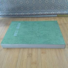 东西书坛三百扇集  绝版书一部  十周年记念 昭和五十九年版 一诚堂出品