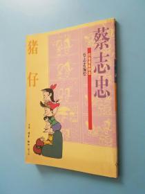 蔡志忠四格漫画精选 猪仔