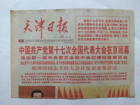 天津日报2007年10月22日【存1-4版】中国共产党第十七次全国代表大会闭幕