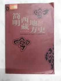 简明西藏地方史 (馆藏书 正版)