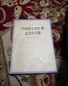 中国语文200期纪念刊文集  山西理发社群行话