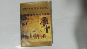 丝绸之路贸易史研究