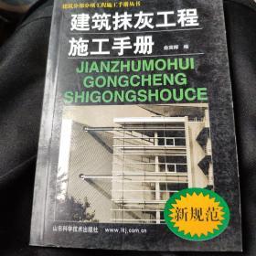 建筑抹灰工程施工手册——建筑分部分项工程施工手册丛书