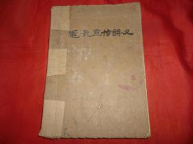 电影宣传讲义(油印本精美插图)【彭昭俊著山东艺术学校】