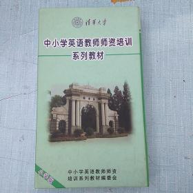 清华大学 中小学英语教师师资培训系列教材(小学版)40张CD光盘