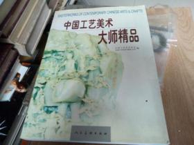 中国工艺美术大师精品