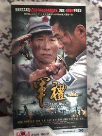 军礼 【电视剧-----刘佩琦 刘孜 杜志国】10DVD