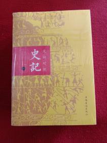 文白对照:史记(平装版全四册)