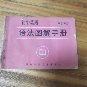 初中英语  语法图解手册 第五册