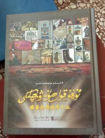 维吾尔传统手工业