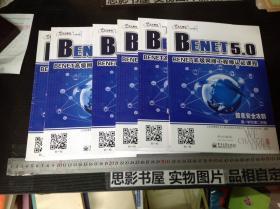 北大青鸟BENET5.0 BENET高级网络工程师认证课程·第一学年第二学期【6册合售】