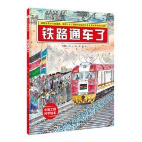 """铁路通车了·""""中国力量""""科学绘本系列"""