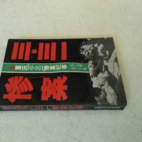 """重庆文史资料丛刊:重庆""""三·三一""""惨案纪事(32开 89年初版 仅印2000册)"""
