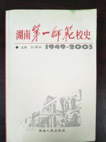 湖南第一师范校史:1949~2003