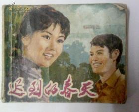 收藏品 81年版老版电影连环画 迟到的春天 缺封底