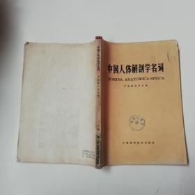 中国人体解剖学名词