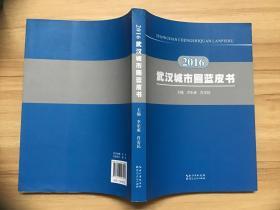 2016 武汉城市圈蓝皮书