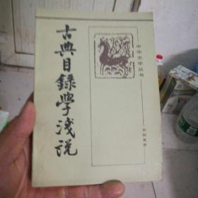 古典目录学浅说(品相好)【32开】