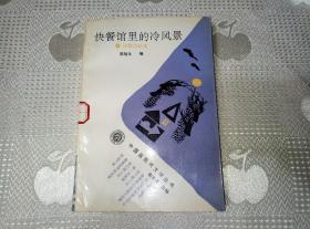 中国后现代文学丛书---快餐馆里的冷风景(诗歌诗论选)94年1版1印 馆藏书!请看书影及描述!