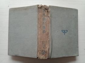 中外条约汇编【自然旧,避免争议,品自鉴,书品见图,介意慎拍】