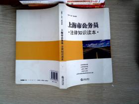 上海市公务员法律知识读本、