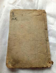 木刻线装:订补明医指掌   卷之九  一册全