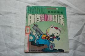 白猫警长小时候: 龟猫赛跑4